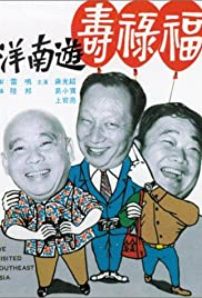 Fu lu shou you Nan Yang Poster