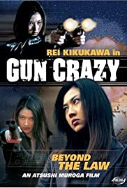 Gun Crazy: Episode 1 - A Woman from Nowhere(2002) Poster - Movie Forum, Cast, Reviews