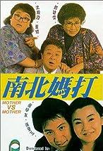 Primary image for Nan bei ma da