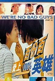 Ai shang 100% ying xiong Poster