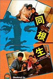 Tong gen sheng Poster
