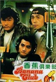 Zheng pai xiang jiao ju le bu Poster