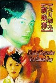 Jiu yue chu jiu: Xin niang tan Poster