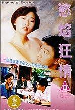 Yu yan kuang qing