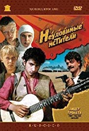 Neulovimye mstiteli(1967) Poster - Movie Forum, Cast, Reviews