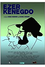 Primary image for Ezer Kenegdo