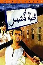 Image of Fe Mahatet masr