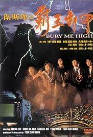 Wei Si Li zhi ba wang xie jia(1991) Poster - Movie Forum, Cast, Reviews