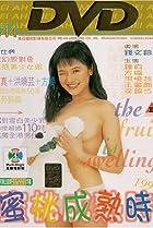 Image of Mi tao cheng shu shi 1997