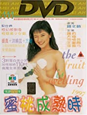 The Fruit is Swelling (1997) poster