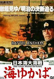 Battle Anthem Poster