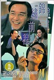 Jin xiu qian cheng Poster