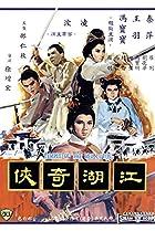 Image of Jiang hu qi xia