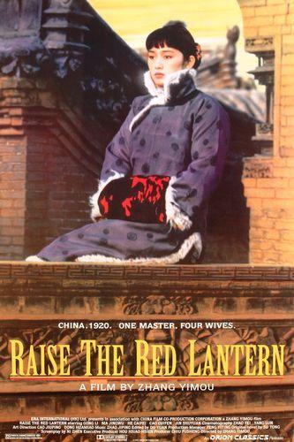 Li Gong in Raise the Red Lantern (1991)