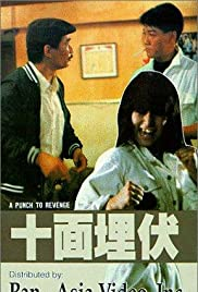 Shi mian mai fu Poster