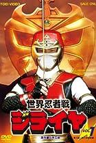 Image of Sekai Ninja Sen Jiraiya