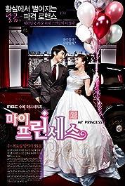 My Princess poster
