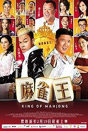 King of Mahjong (2015) poster