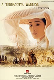 Qin yong(1989) Poster - Movie Forum, Cast, Reviews