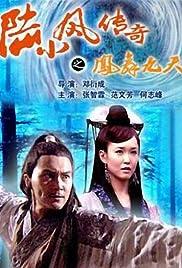 Lu Xiaofeng zhi fengwu jiutian Poster
