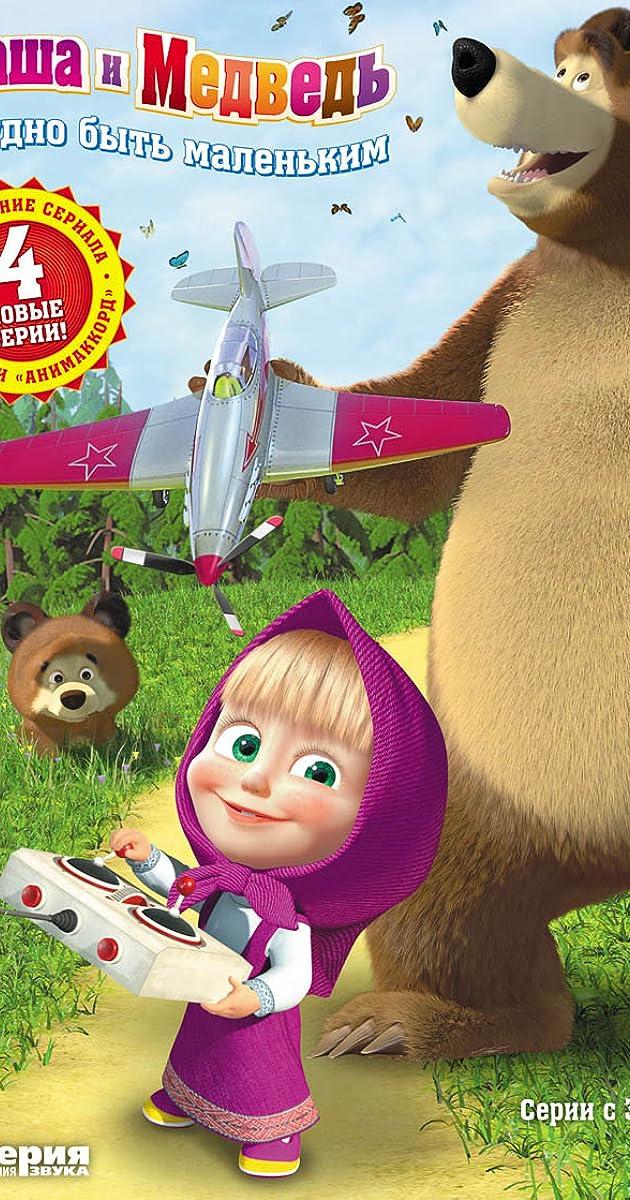 მაშა და დათვი