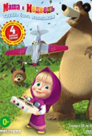 Masha and the Bear Poster - TV Show Forum, Cast, Reviews
