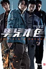 Invisible Target(2007)