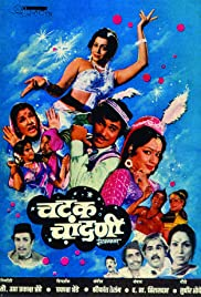 Chatak Chandni Poster