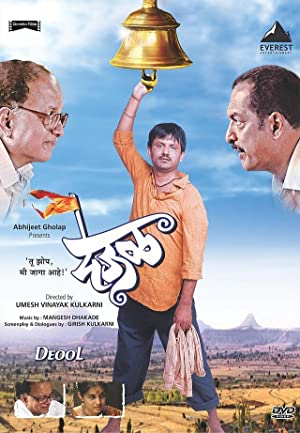 Deool (2011) Download on Vidmate