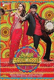 Aaha Kalyanam(2014) Poster - Movie Forum, Cast, Reviews