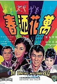 Wan hua ying chun Poster