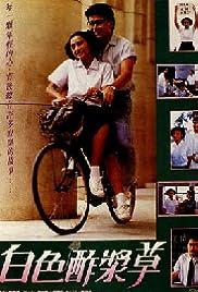 Bai se zuo jiang cao Poster