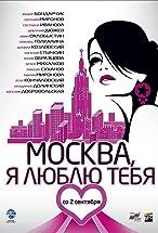 Primary image for Moskva, ya lyublyu tebya!