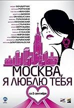 Moskva, ya lyublyu tebya!