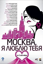 Moskva, ya lyublyu tebya! (2010) Poster - Movie Forum, Cast, Reviews