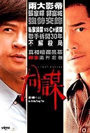 Conspirators(2013) Poster - Movie Forum, Cast, Reviews