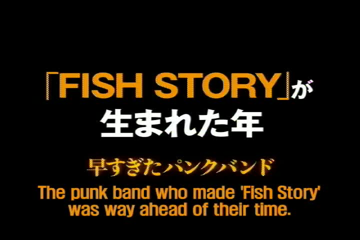 the Fish Story full movie download in italian