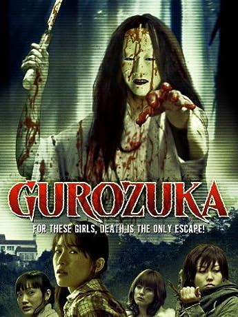 Gurozuka (2005)