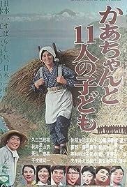 Kaachan to 11-nin no kodomo Poster