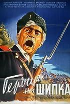 Image of Heroes of Shipka