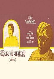 Bandivan Mee Hya Sansari Poster