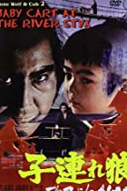 Image of Lone Wolf and Cub: Baby Cart at the River Styx
