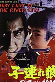 Lone Wolf and Cub: Baby Cart at the River Styx Poster