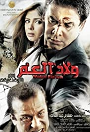 Welad el am (2009) Poster - Movie Forum, Cast, Reviews