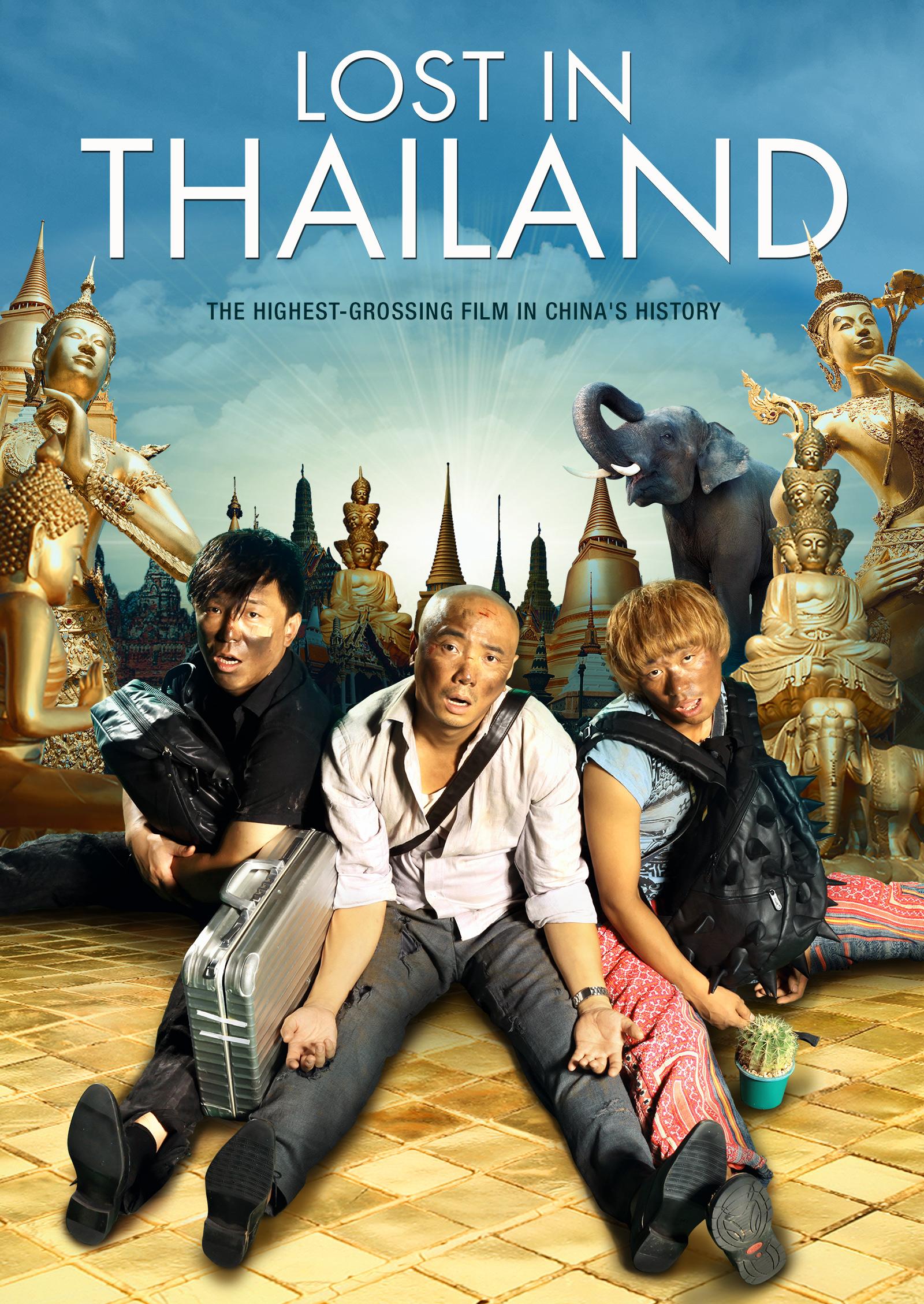 image Ren zai jiong tu: Tai jiong Watch Full Movie Free Online