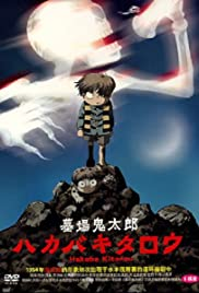 Kitaro's Graveyard Gang 2 Poster