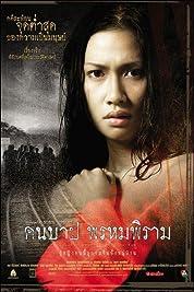 The Macabre Case of Prompiram poster