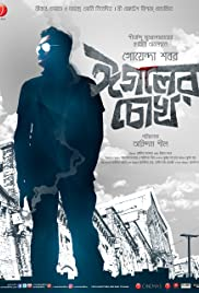 Eagoler Chokh (2016) DVD Upscale 720p x264 DTS Audio ESubs [DDR] 3.2GB