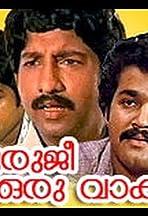 sankaradi comedy malayalam