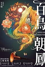 Bai niao chao feng Poster